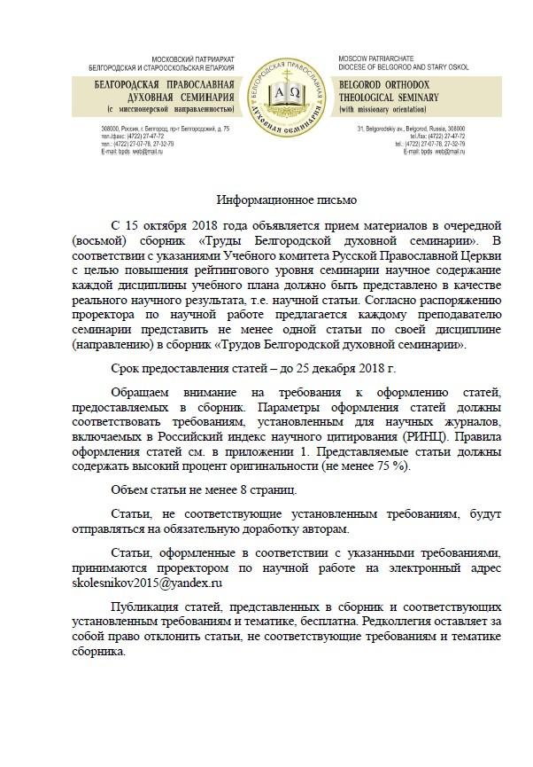http://www.bel-seminaria.ru/sites/default/files/inform.pismo-2018.pdf