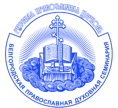 http://www.bel-seminaria.ru/sites/default/files/admin_sovet_1_6.jpg