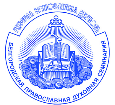 http://www.bel-seminaria.ru/sites/default/files/admin_sovet_35.jpg