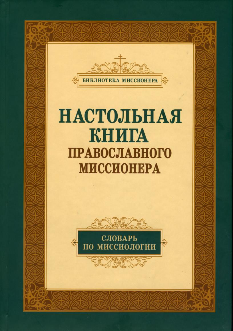 Скачать книги по православию pdf
