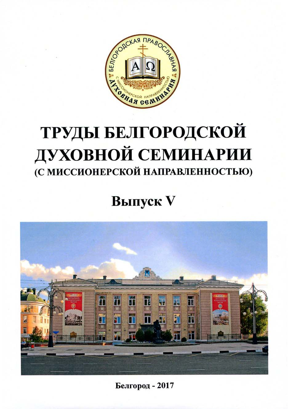 http://www.bel-seminaria.ru/sites/default/files/yubileynyy_0.jpg